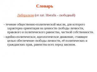 Словарь Либерализм (от лат. liberalis - свободный) - течение общественно-политич