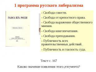 1 программа русского либерализма Текст с. 167Каково значение появления этого док