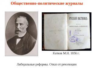 Общественно-политические журналы Катков М.Н. 1856 г. Либеральные реформы. Отказ