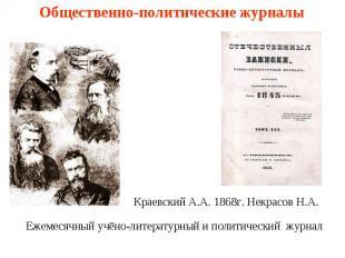 Общественно-политические журналы Краевский А.А. 1868г. Некрасов Н.А. Ежемесячный