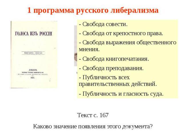 1 программа русского либерализма Текст с. 167Каково значение появления этого документа?