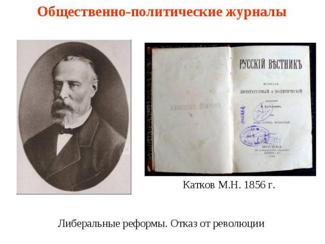 Общественно-политические журналы Катков М.Н. 1856 г. Либеральные реформы. Отказ от революции