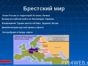 Брестский мир 1. Отказ России от территорий Эстонии, Латвии 2. Вывод российских