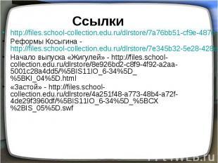 Ссылки http://files.school-collection.edu.ru/dlrstore/7a76bb51-cf9e-487e-a6df-ec