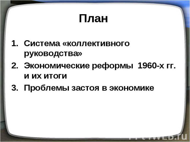 Система «коллективного руководства»Экономические реформы 1960-х гг. и их итогиПроблемы застоя в экономике