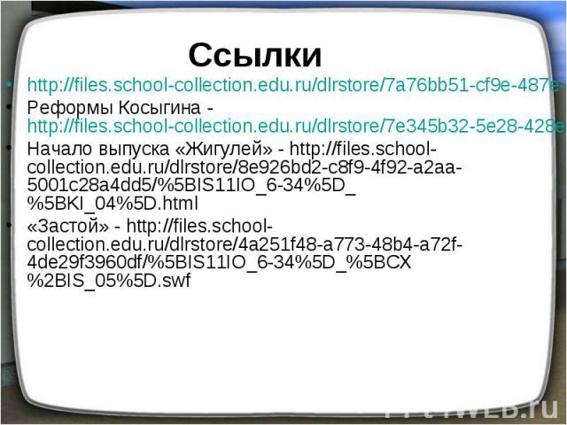Ссылки http://files.school-collection.edu.ru/dlrstore/7a76bb51-cf9e-487e-a6df-ec33abcb6015/%5BIS11IO_6-34%5D_%5BIS_03%5D.swfРеформы Косыгина - http://files.school-collection.edu.ru/dlrstore/7e345b32-5e28-428e-9937-b0ed841e4791/%5BIS11IO_6-34%5D_%5BC…