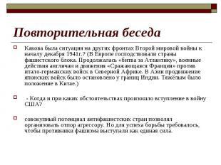 Повторительная беседа Какова была ситуация на других фронтах Второй мировой войн