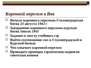 Начало коренного перелома Сталинградская битва 23 августа 1942 гЗавершение корен