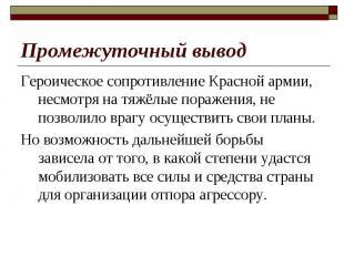 Героическое сопротивление Красной армии, несмотря на тяжёлые поражения, не позво