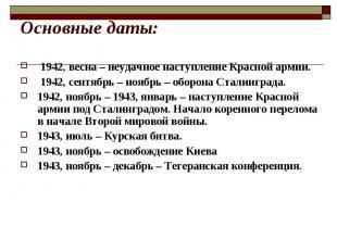 1942, весна – неудачное наступление Красной армии. 1942, сентябрь – ноябрь – обо