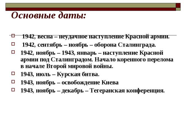 1942, весна – неудачное наступление Красной армии. 1942, сентябрь – ноябрь – оборона Сталинграда.1942, ноябрь – 1943, январь – наступление Красной армии под Сталинградом. Начало коренного перелома в начале Второй мировой войны.1943, июль – Курская б…