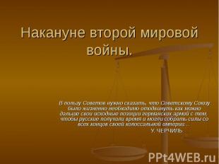 Накануне второй мировой войны В пользу Советов нужно сказать, что Советскому Сою