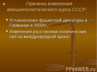 Причины изменения внешнеполитического курса СССР. Установление фашисткой диктату