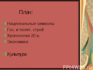 Национальные символыГос. и полит. стройХронология 20 в.ЭкономикаКультура