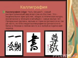 """Каллиграфия (сёдо: """"путь письма"""") - самый распространенный вид искусства на Вост"""