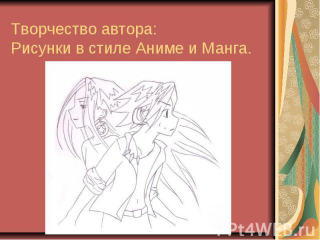 Творчество автора:Рисунки в стиле Аниме и Манга.