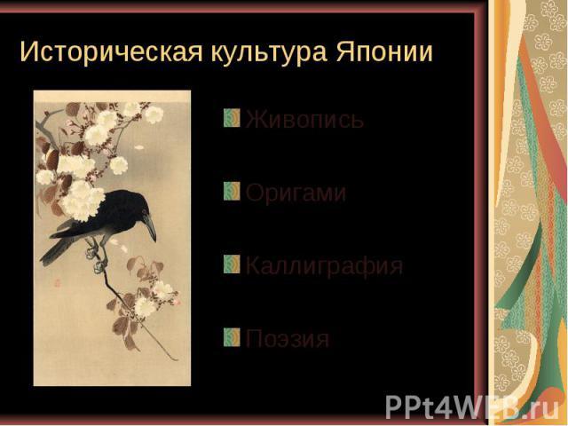 Историческая культура ЯпонииЖивописьОригамиКаллиграфияПоэзия