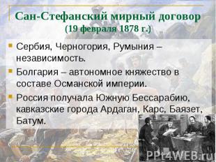 Сан-Стефанский мирный договор(19 февраля 1878 г.) Сербия, Черногория, Румыния –