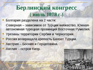 Берлинский конгресс( июль 1878 г.) Болгария разделена на 2 части: Северная – зав