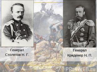 ГенералСтолетов Н. Г. ГенералКриденер Н. П.