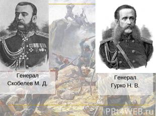 ГенералСкобелев М. Д. ГенералГурко Н. В.