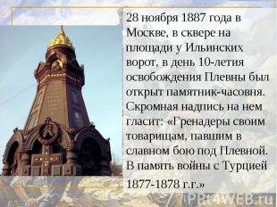28 ноября 1887 года в Москве, в сквере на площади у Ильинских ворот, в день 10-л