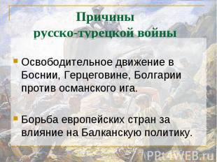 Причины русско-турецкой войны Освободительное движение в Боснии, Герцеговине, Бо