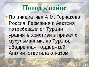 По инициативе А.М. Горчакова Россия, Германия и Австрия потребовали от Турции ур