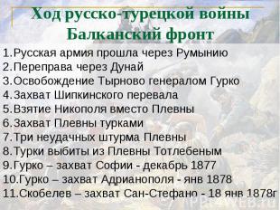 Ход русско-турецкой войныБалканский фронт Русская армия прошла через РумыниюПере