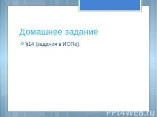 Домашнее задание§14 (задания в ИОПе).