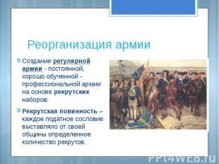 Реорганизация армии Создание регулярной армии - постоянной, хорошо обученной - п