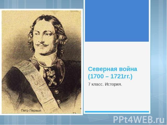 Северная война (1700 – 1721гг.)7 класс. История.