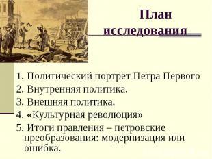 План исследования 1. Политический портрет Петра Первого2. Внутренняя политика.3.