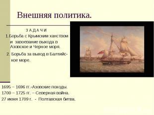 Внешняя политика. З А Д А Ч И 1.Борьба с Крымским ханством Азовское и Черное мор