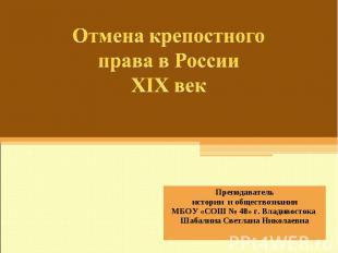 Отмена крепостного права в России XIX век Преподаватель истории и обществознания