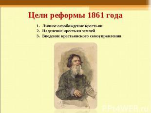 Цели реформы 1861 года Личное освобождение крестьянНаделение крестьян землейВвед