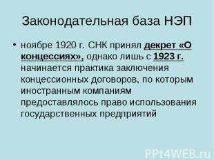 Законодательная база НЭП ноябре 1920г. СНК принял декрет «О концессиях», однако