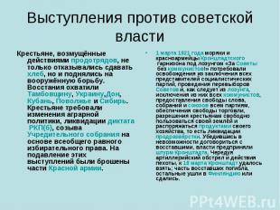 Выступления против советской власти Крестьяне, возмущённые действиямипродотрядо