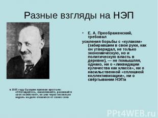Разные взгляды на НЭП Е.А.Преображенский, требовал усиления борьбы с «кулаком»