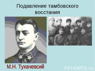 Подавление тамбовского восстания М.Н. Тухачевсий