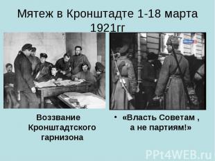 Мятеж в Кронштадте 1-18 марта 1921гг Воззвание Кронштадтского гарнизона «Власть