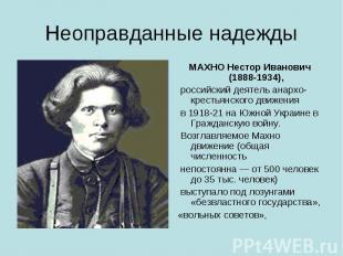 Неоправданные надежды МАХНО Нестор Иванович (1888-1934), российский деятель анар