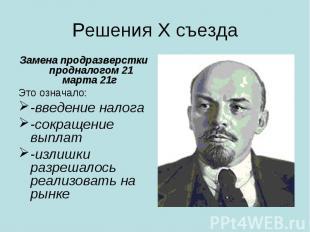 Решения X съезда Замена продразверстки продналогом 21 марта 21гЭто означало:-вве
