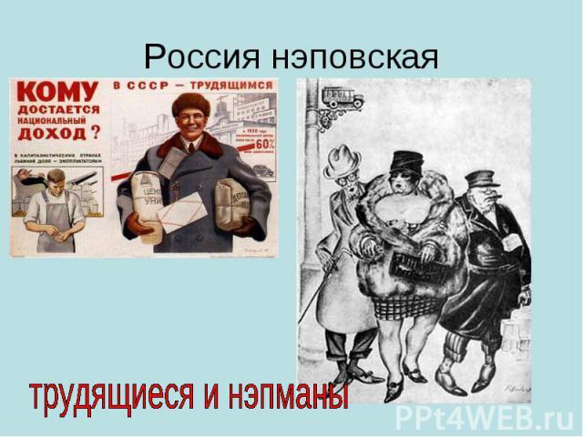 Россия нэповская трудящиеся и нэпманы