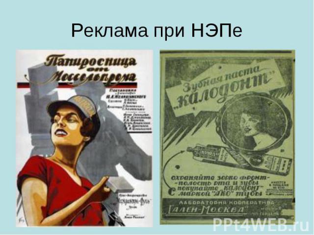 Реклама при НЭПе