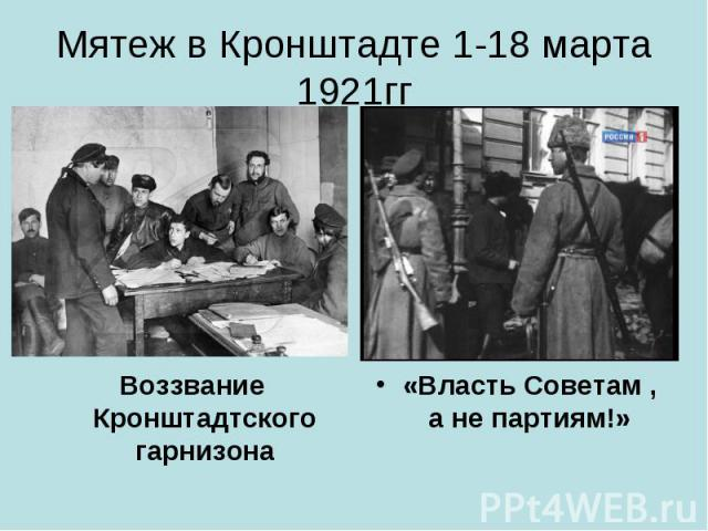 Мятеж в Кронштадте 1-18 марта 1921гг Воззвание Кронштадтского гарнизона «Власть Советам , а не партиям!»