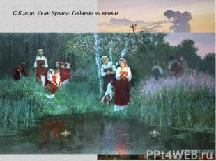 С Кожин. Иван Купала. Гадание на венках