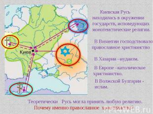 Киевская Русь находилась в окружении государств, исповедующих монотеистические р