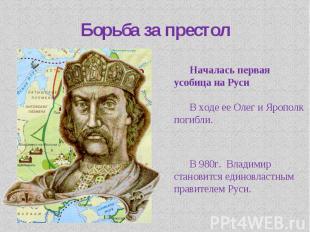 Борьба за престол Началась первая усобица на РусиВ ходе ее Олег и Ярополк погибл