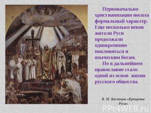 Первоначально христианизация носила формальный характер. Еще несколько веков жит